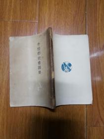 鲁迅三十年集 会稽郡故事杂集 民国三十六年版  版权页有鲁迅印鉴