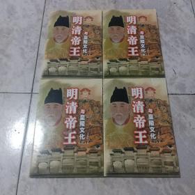 明清帝王与皇陵文化(全4卷)