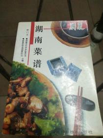湖南菜谱 湘菜(修订本)