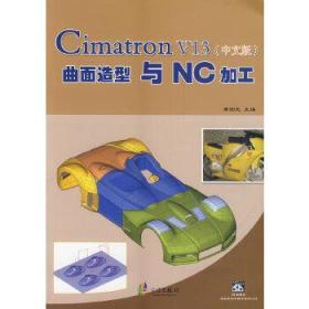 Cimatron V13(中文版)曲面造型与NC加工