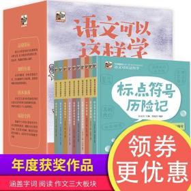 语文可以这样学全套10册 原来语文 儿童图书 小学生课外阅读书籍
