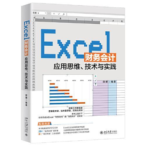 Excel财务会计应用思维、技术与实践