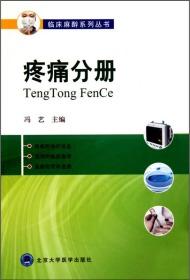 疼痛分册(临床麻醉系列丛书)冯艺9787811169188北京大学医学出版社