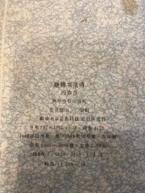 晚晴书法诗 签名本➕冯亦吾书艺馆宣传页