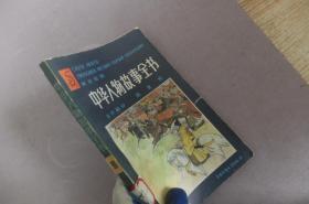 中华人物故事全书 古代部分