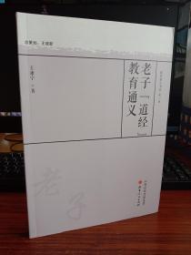 """老子""""道经""""教育通义/王康宁/9787203110934/研究《道德经》"""