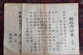 广西某县政府公告 未使用过 民国20年制 包邮挂刷
