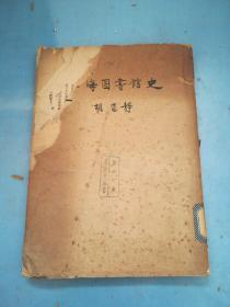 上海图书馆史(民国24年)