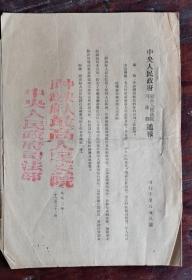 中央人民政府司法部最高人民法院通报 司行字第八五八号 52年版 包邮挂刷