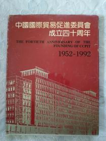 中国国际贸易促进委员会成立四十周年  精装   1952~1992  中英文对照