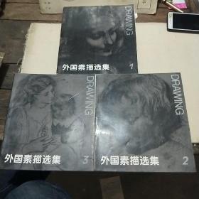 外国素描选集1、2、 3(全三册)