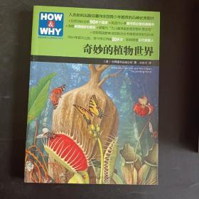 《HOW&WHY》美国经典少儿百科知识全书(奇妙的植物世界)
