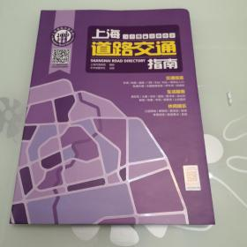 上海道路交通指南   (2019)上海地图  新版  全新,特价促销