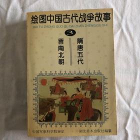 绘图中国古代战争故事(3)隋唐五代晋南北朝