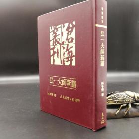 台湾东大版  林子青《弘一大師新譜》(绝版,精装)