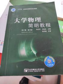 大学物理简明教程第3版修订版