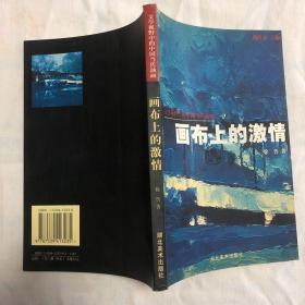 文学视野中的中国当代油画:画布上的激情
