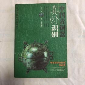 中国青铜器真伪识别