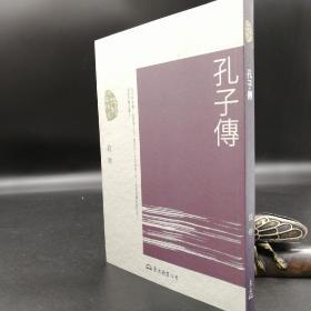 台湾东大版  钱穆《孔子傳(三版)》(锁线胶订)