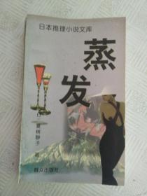 蒸发:日本推理小说文库