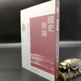 台湾东大版  钱穆《國史新論(四版)》(锁线胶订)