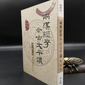 台湾东大版 钱穆《兩漢經學今古文平議》(锁线胶订)