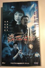 你是我的生命  朱琳  何伟 连续剧 vcd 电视剧  22碟