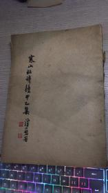 1970年原版影印 民国3年《寒山社诗钟甲乙集》