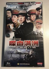 喋血满洲  王菁华 李显刚 张志忠  连续剧 vcd 电视剧  25碟