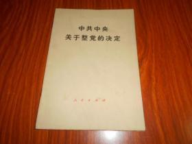 中共中央关于整党的决定(1982)