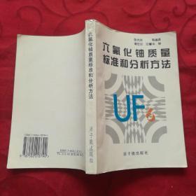 六氟化铀质量标准和分析方法