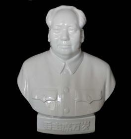 毛主席瓷像(北京四号带字)