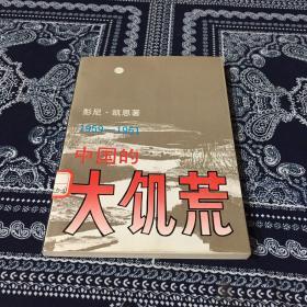 中国的大饥荒:1959-1961 : 对人口和社会的影响 1993年1版1印
