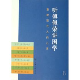 【全新正版】听傅佩荣讲国学(重塑现代人的心灵) 书 傅佩荣 上海三联