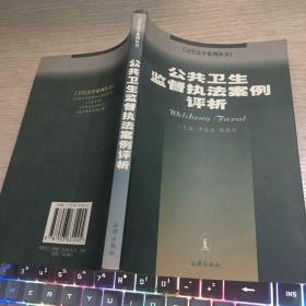 公共卫生监督执法案例评析——卫生法学系列丛书