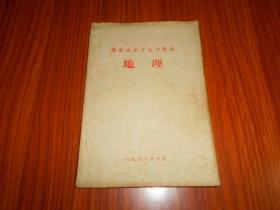 南京市中学复习资料:地理