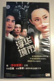 浮华城市 盖丽丽 石凉 普超英 连续剧 vcd 电视剧 22碟