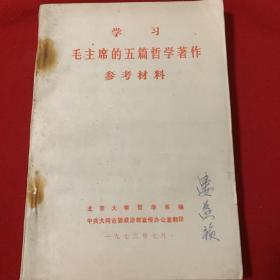 学习毛主席的五片哲学著作参考材料。