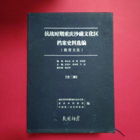 抗战时期重庆沙磁文化区档案史料选编(教育文化)【全二册】