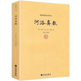 正版河洛真数 陈抟邵雍著四库全书国学古籍白话注译