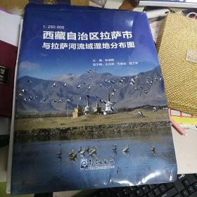 《西藏自治区拉萨市与拉萨河流域湿地分布图(1:250000)》【袋装,带16开20页说明书小册子】