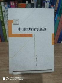 中国抗战文学新论