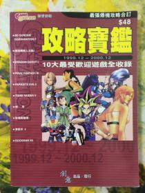 PS游戏攻略大全,超级机器人大战,勇者斗恶龙7,最终幻想9,寄生前夜2,古墓丽影5,神来,射雕英雄传,游戏王4,洛克人X5