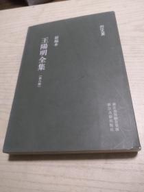 王阳明全集(第六册)