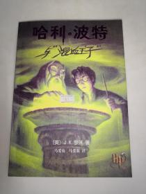 哈利·波特与混血王子  正版水印  后面防伪标  一版一印