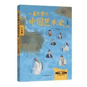 一看就懂的中国艺术史(书画卷二)少年版 本套书原稿来自喜马拉雅FM上祝唯庸老师开设的一档讲中国传统文化艺术的节目《一听就懂的中国艺术史》。该节目视角宽广,正式但不枯燥地展示在每一个现代中国人的面前