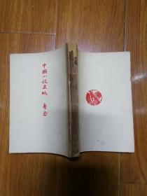 鲁迅三十年集 中国小说史略  民国三十六年版  版权页有鲁迅印鉴