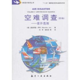 空难调查(第3卷)——意外危险