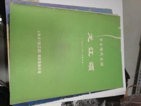 革命现代京剧龙江颂