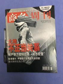 商务周刊 2003年第15期